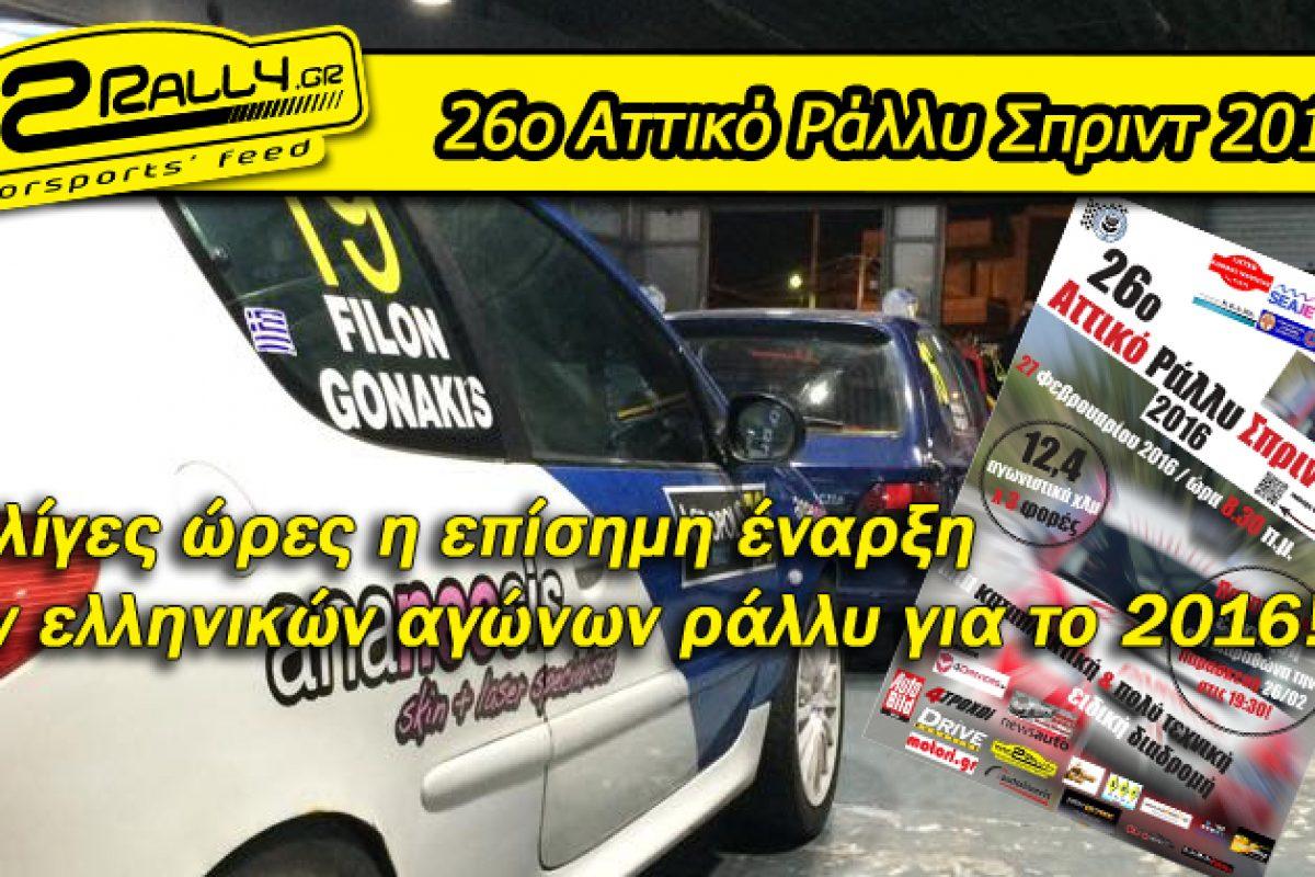 Σε λίγες ώρες η επίσημη έναρξη των ελληνικών αγώνων ράλλυ για το 2016!!!
