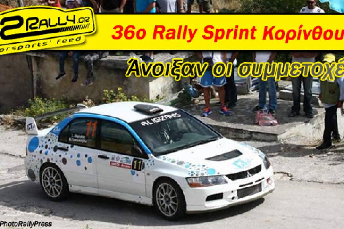 36ο Rally Sprint Koρίνθου: Άνοιξαν οι συμμετοχές!