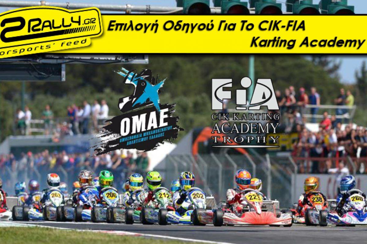 ΚΑΡΤ: Επιλογή Οδηγού Για Το CIK-FIA Karting Academy Trophy