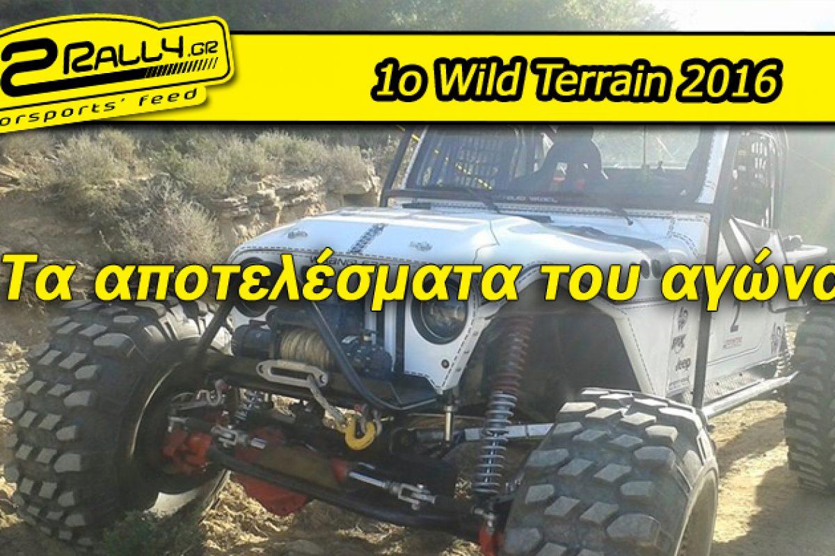 1o Wild Terrain 2016: Τα αποτελέσματα του αγώνα