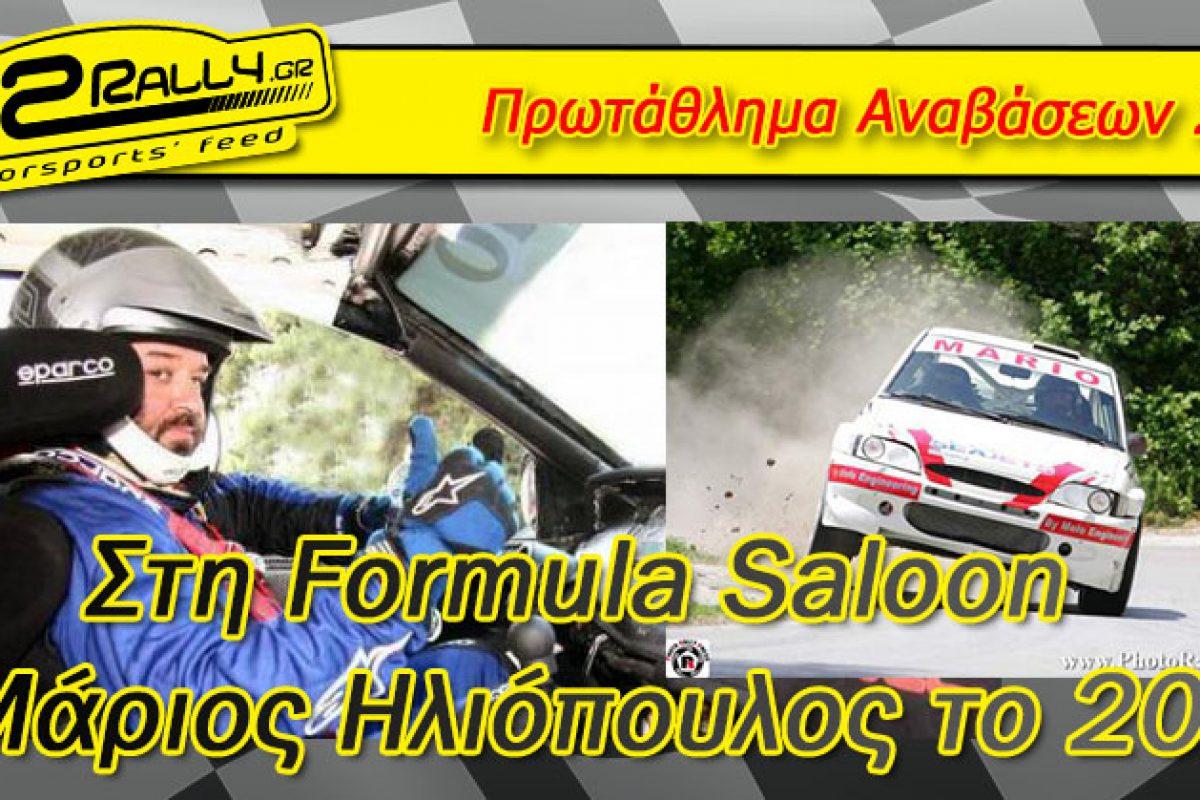 Στη Formula Saloon ο Μάριος Ηλιόπουλος το 2016