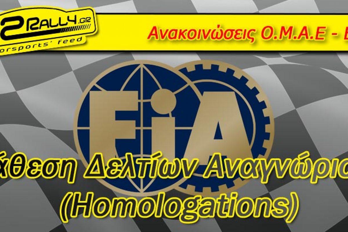 Ο.Μ.Α.Ε.: Διάθεση Δελτίων Αναγνώρισης (Homologations)