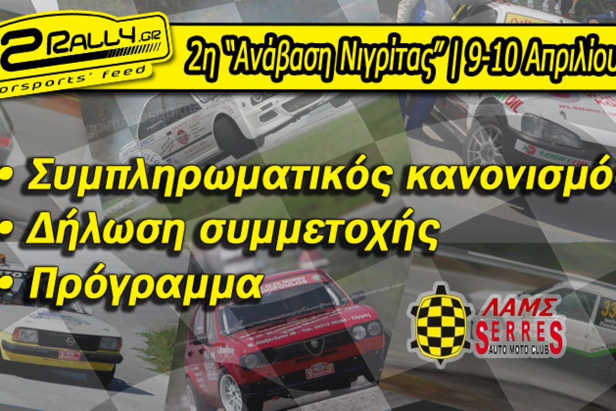 """2η """"Ανάβαση Νιγρίτας"""": Το Κύπελλο Αναβάσεων Βορείου Ελλάδος ξεκινάει!"""