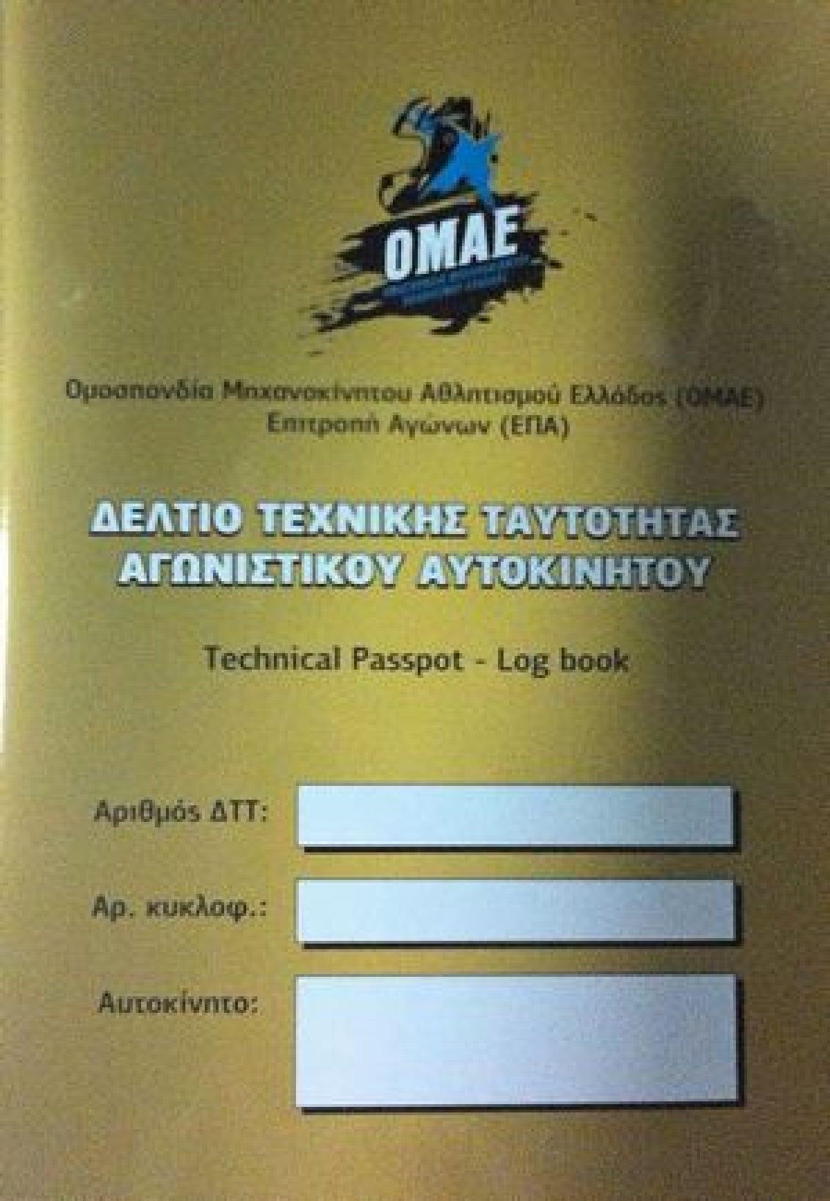 Εκδήλωση Έκδοσης ΔΤΤ Στη Θεσσαλονίκη