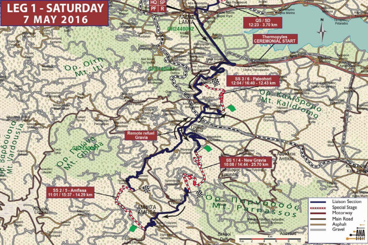 Seajets Rally Acropolis 2016: Ωράρια & Χάρτες