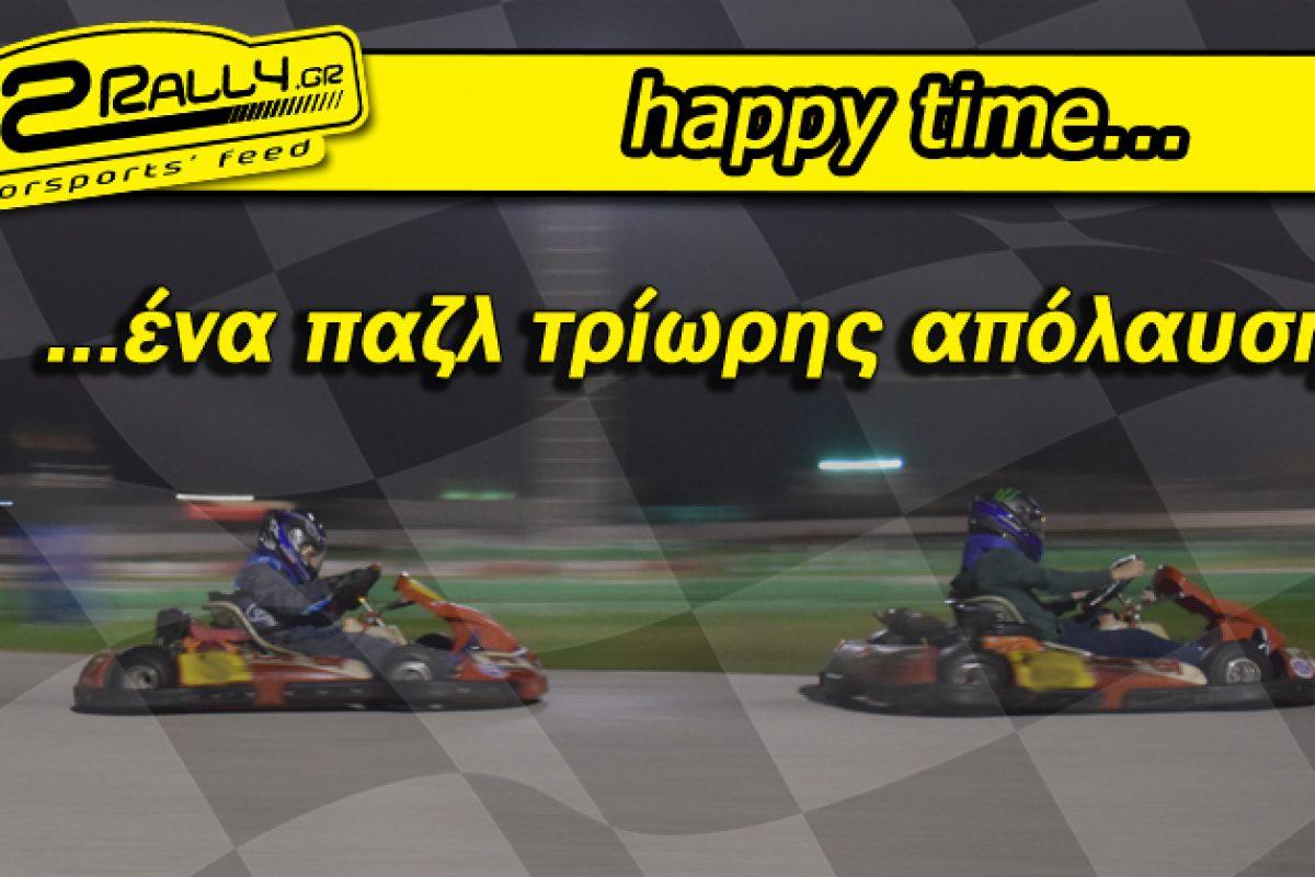 happy time… ένα παζλ τρίωρης απόλαυσης!