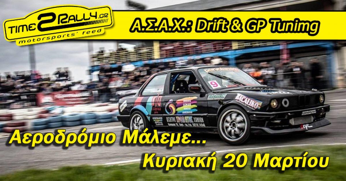 Aγώνας Drift & GP Tuning στο Αεροδρόμιο του Μάλεμε την Κυριακή 20 Μαρτίου 2016