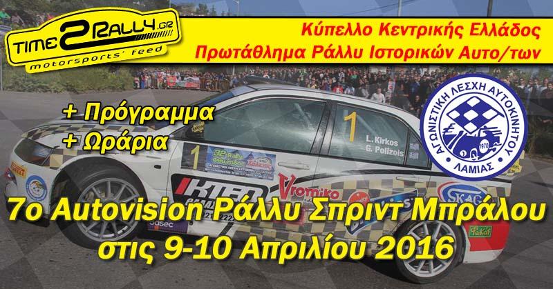 mpralos 2016 post image