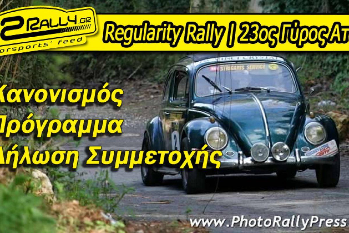 Regularity Rally: 23ος Γύρος Αττικής