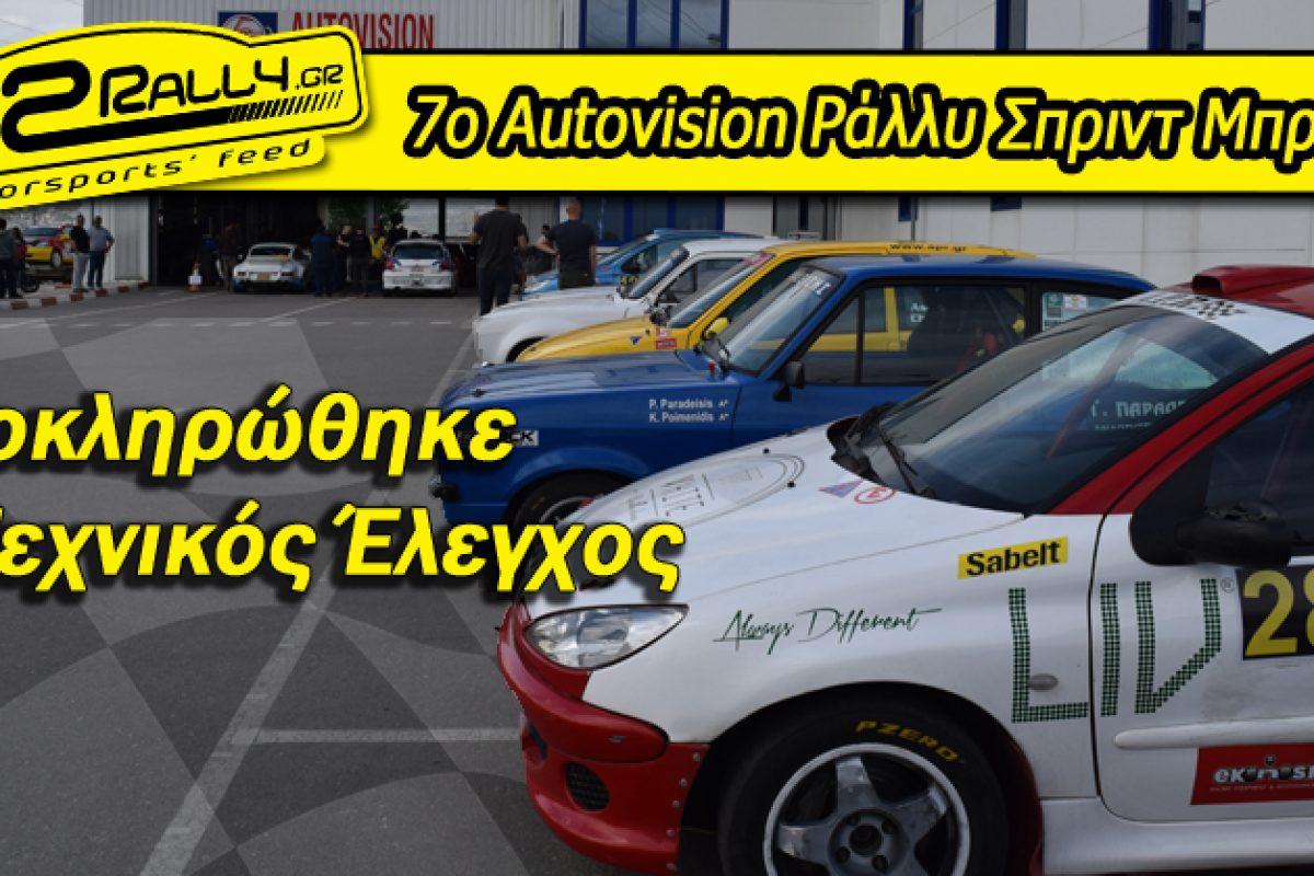 7ο Autovision Ράλλυ Σπριντ Μπράλου