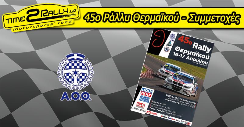 45o rally thermaikou 2016 symmetoxes