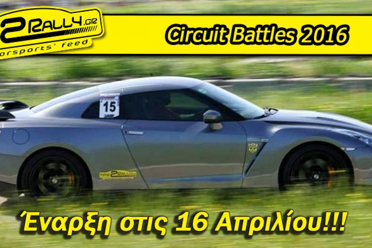 Circuit Battles 2016: Έναρξη στις 16 Απριλίου!!!