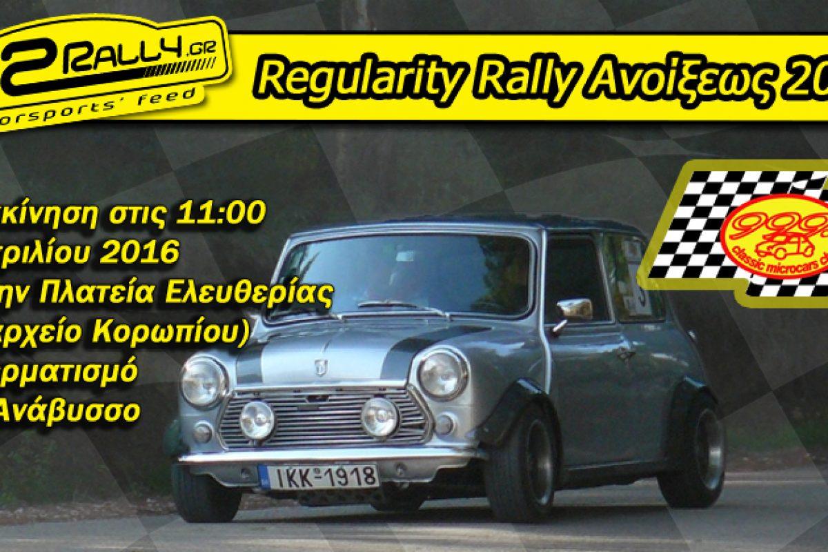 Classic Microcars Club: Regularity Rally Ανοίξεως 2016