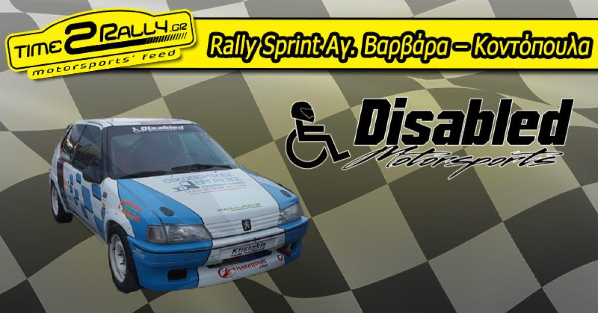 Rally Sprint Αγ. Βαρβάρα – Κοντόπουλα