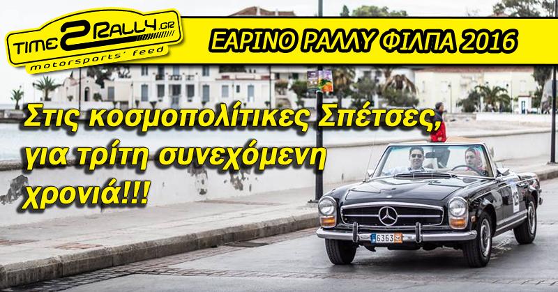 earino regularity rally philpa 2016