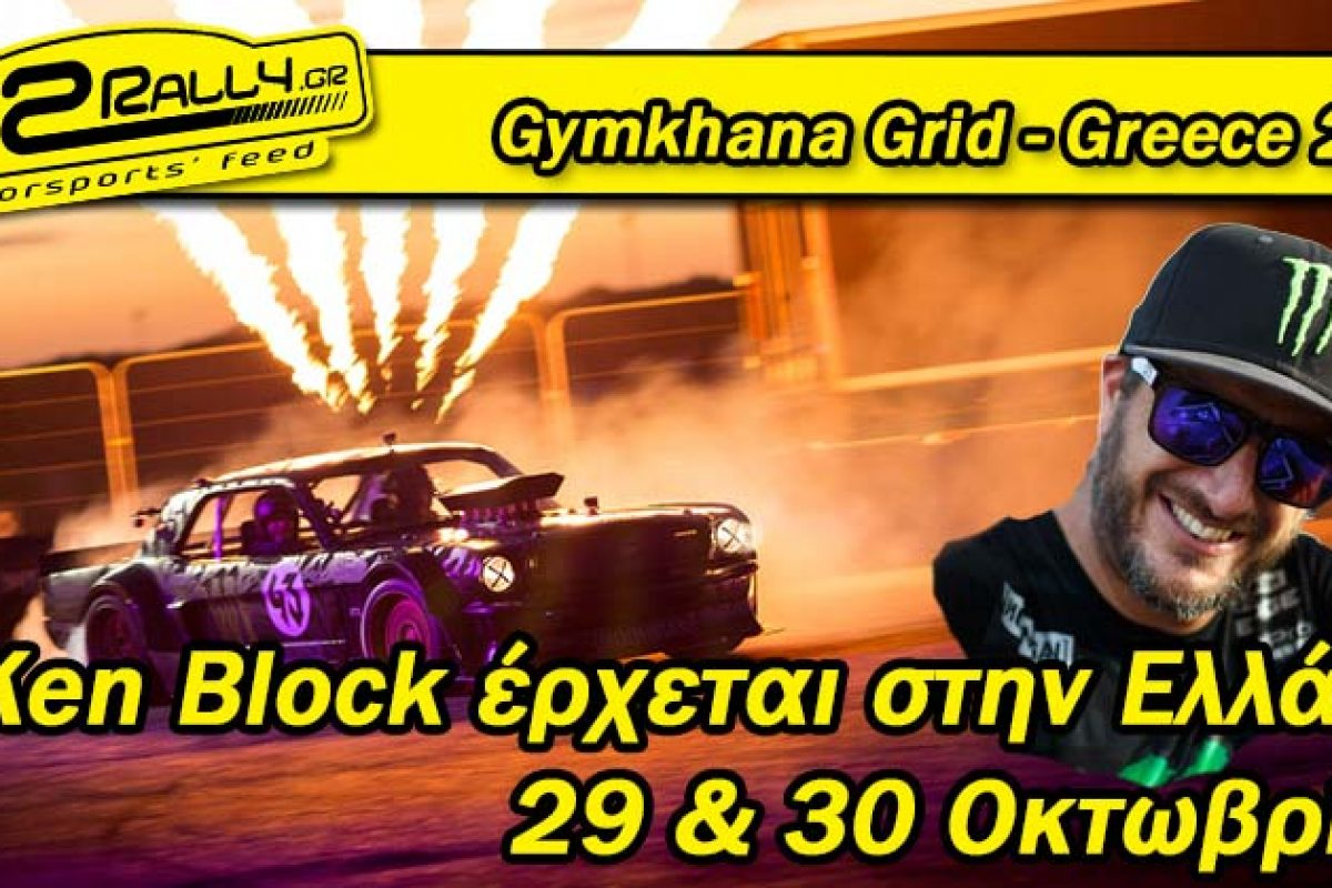 Ken Block in Greece – 29 & 30 October 2016