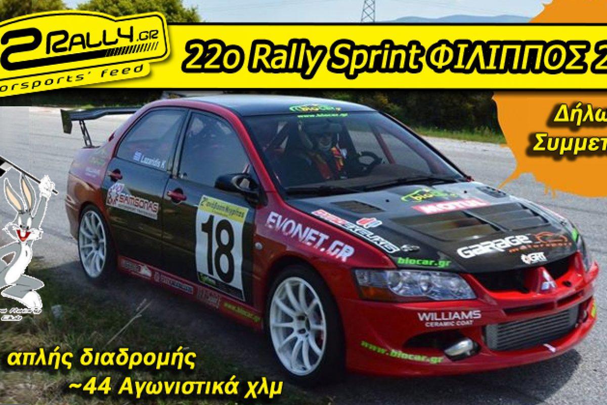 22ο Rally Sprint ΦΙΛΙΠΠΟΣ 2016 | Δήλωση Συμμετοχής