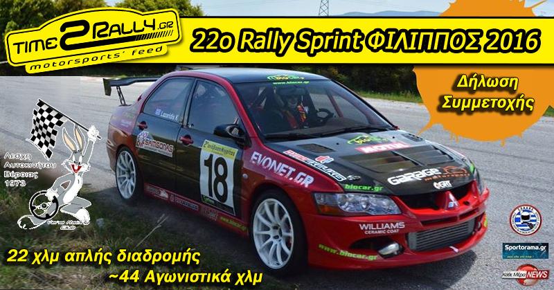 header-22o-rally-sprint-filippos-2016 dhlwsh symmetoxhs