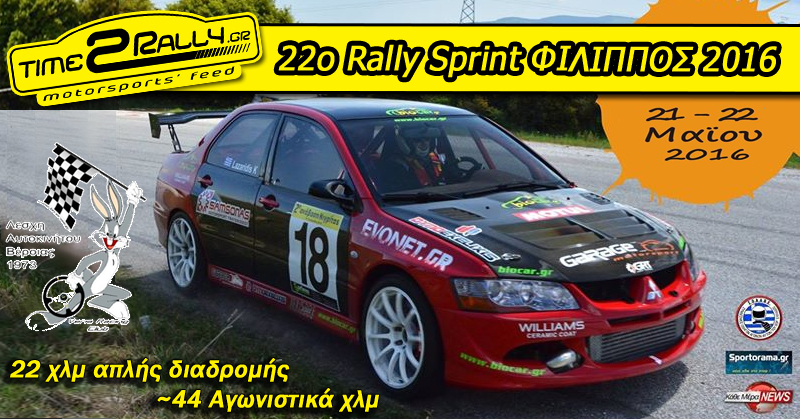 header 22o rally sprint filippos 2016