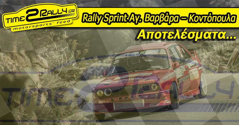 header apotelesmata rally sprint agia barbara kontopoula 2016 ala xanion