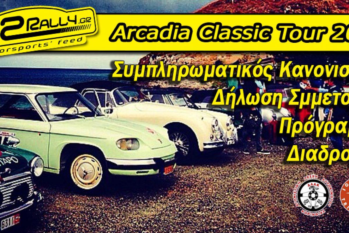 Arcadia Classic Tour 2016