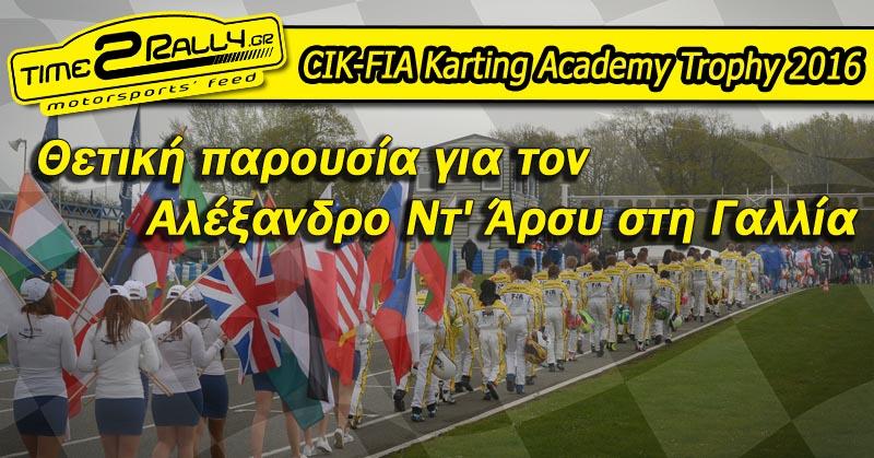 header CIK-FIA Karting Academy Trophy 2016