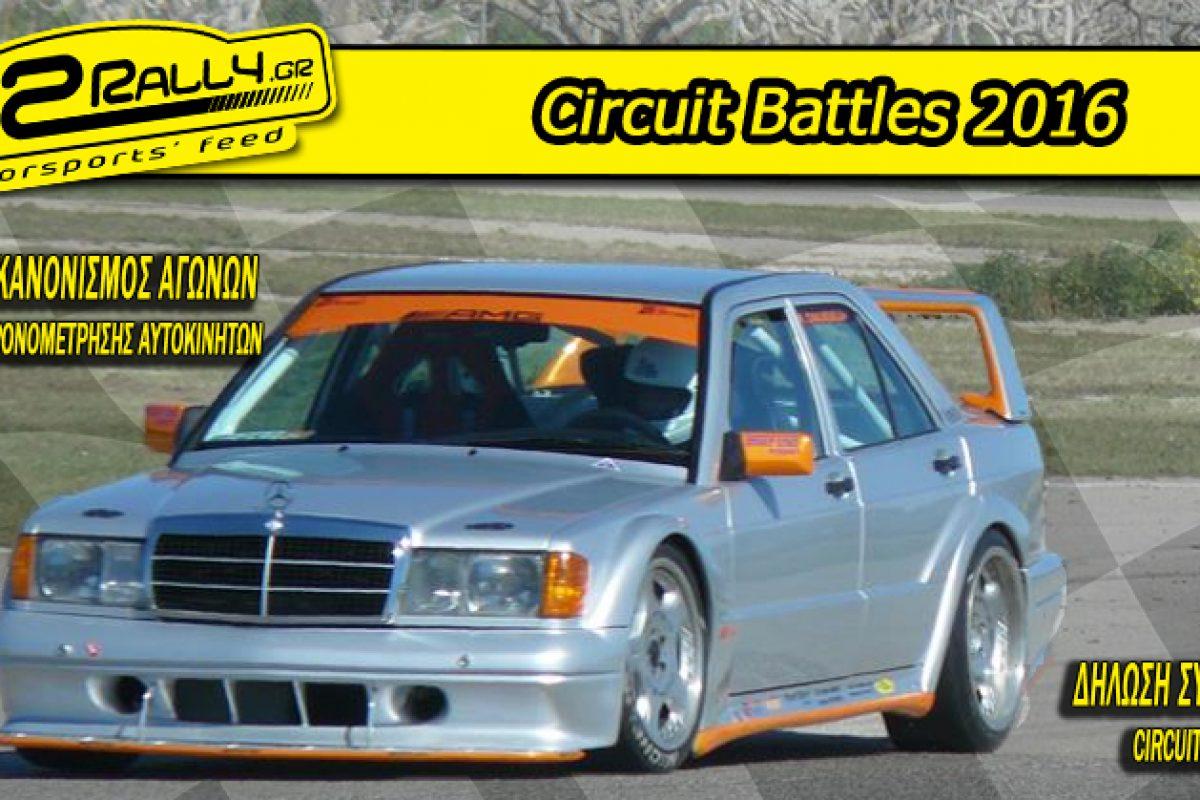 1ος Αγώνας Circuit Battles 2016: Κανονισμός & Δήλωση Συμμετοχής