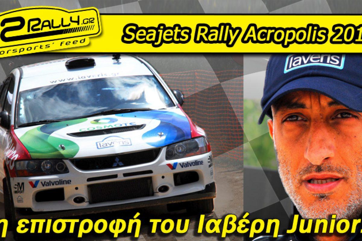 Seajets Rally Acropolis 2016… η επιστροφή του Ιαβέρη Junior!!!