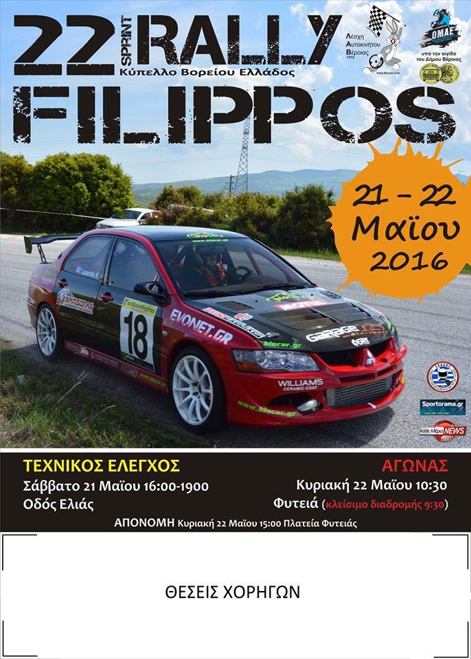 POSTER 22o rally sprint filippos 2016