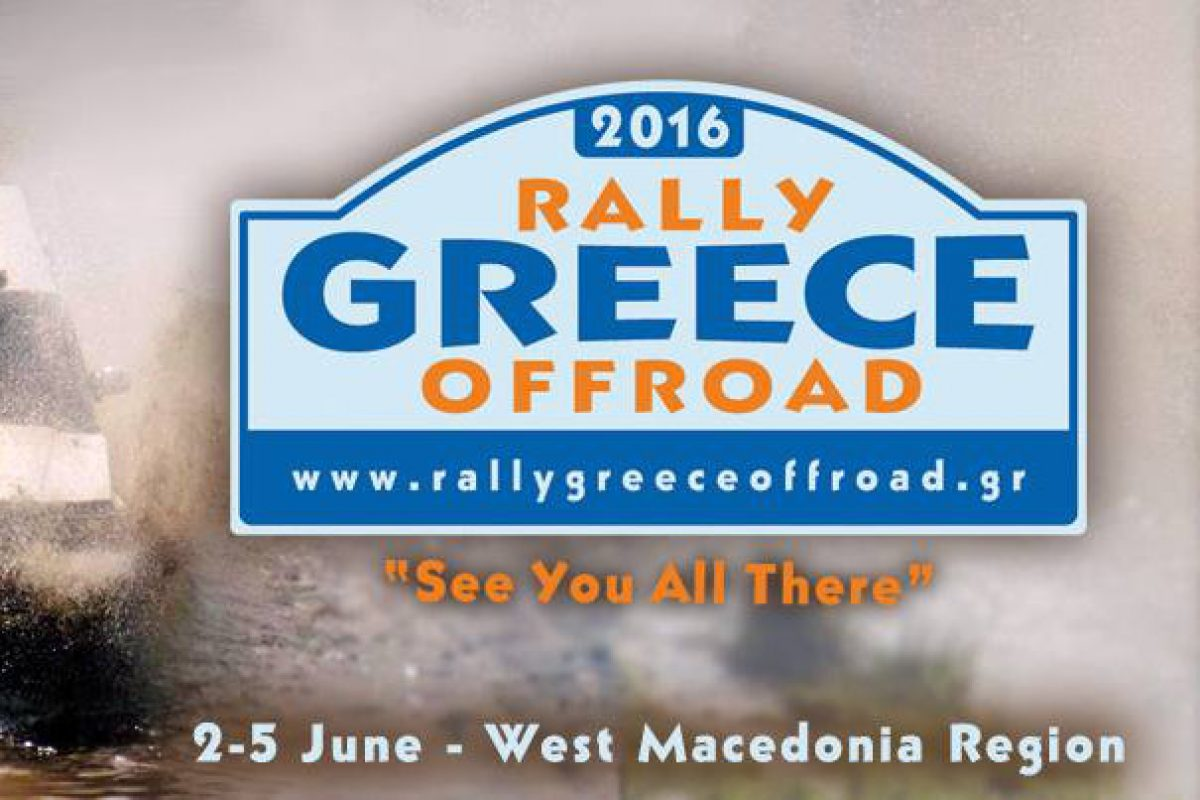 Rally Greece Offroad 2016: Mία τετραήμερη περιπέτειαστα βουνά της Μακεδονίας!