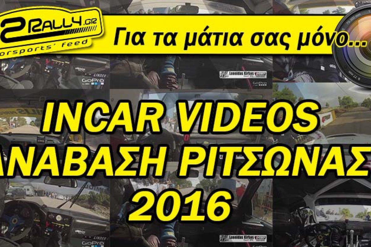 Incar videos από την Ανάβαση Ριτσώνας 2016