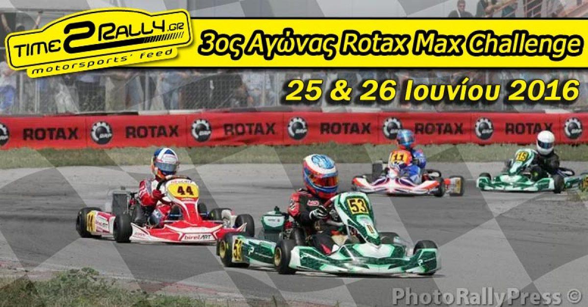 3ος  Αγώνας Rotax Max Challenge | 25 & 26 Ιουνίου 2016