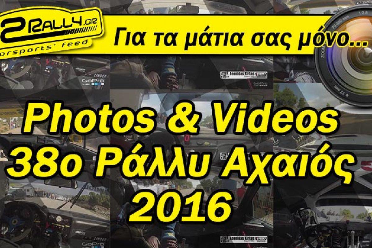 Multimedia υλικό από το 38ο Ράλλυ Αχαιός 2016