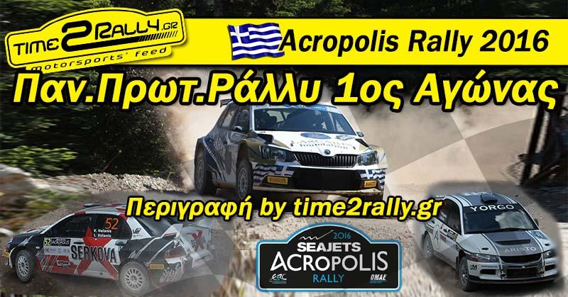 acropolis rally greeks leg 1 2016 post image