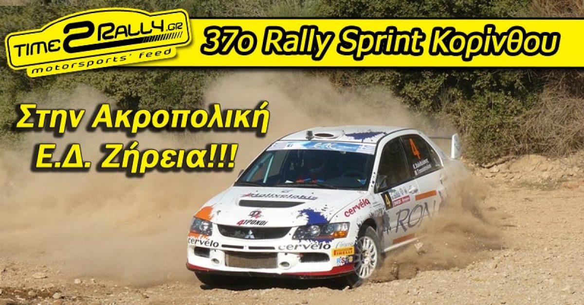 To 37o Rally Sprint Κορίνθου… στην Ακροπολική Ε.Δ. Ζήρεια!!!