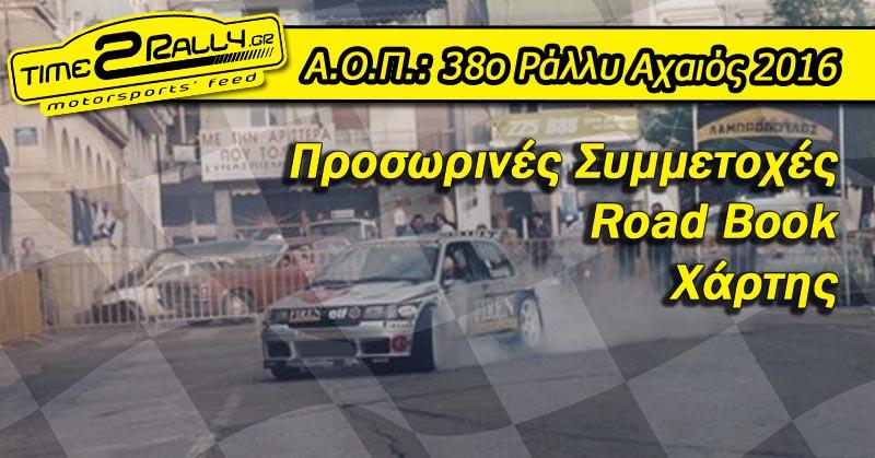 header 38o rally axaios 2016 aop prosorines