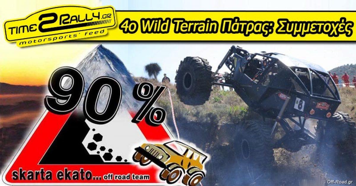 4ο Wild Terrain Πάτρας: Συμμετοχές