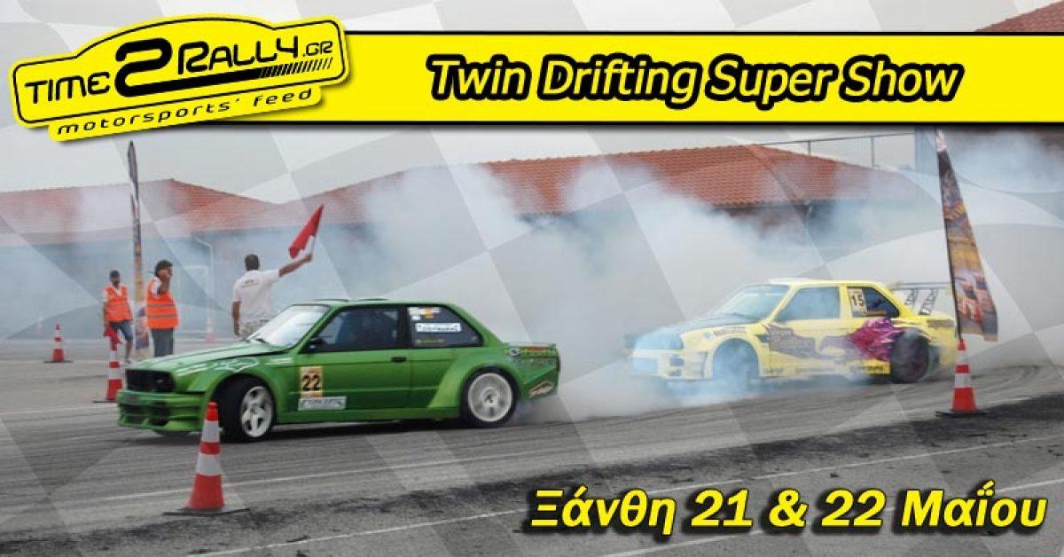 Τwin Drifting Super Show Ξάνθης 2016
