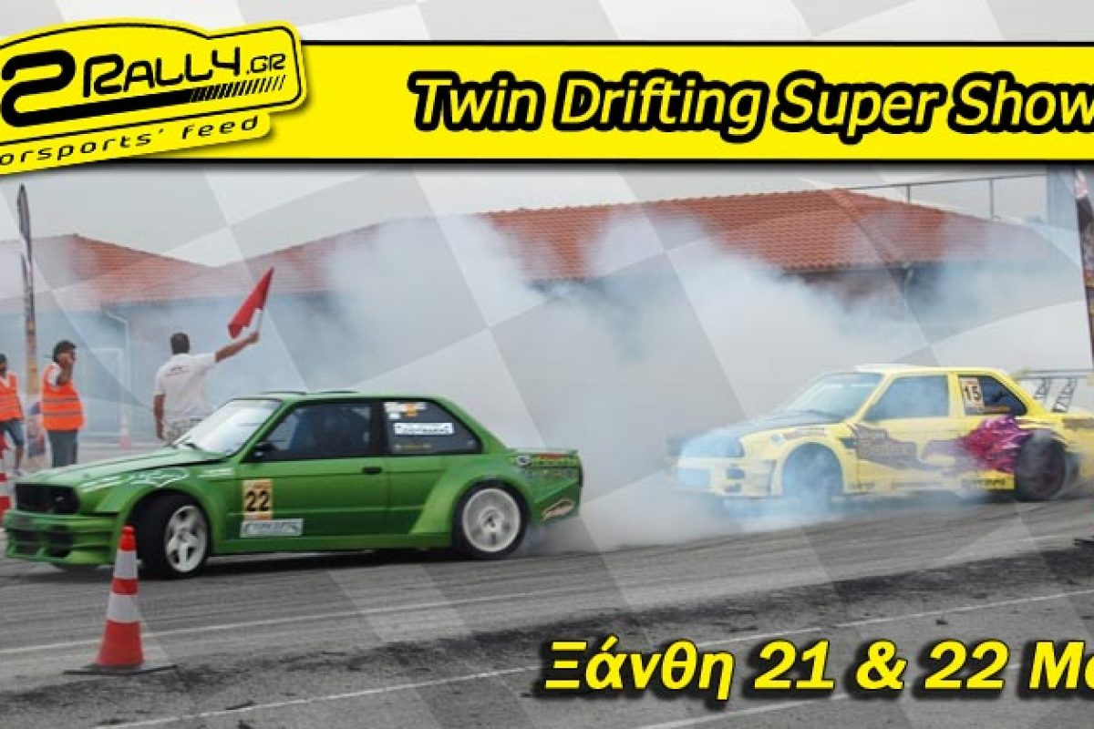 Τwin Drifting Super Show Ξάνθης 2016