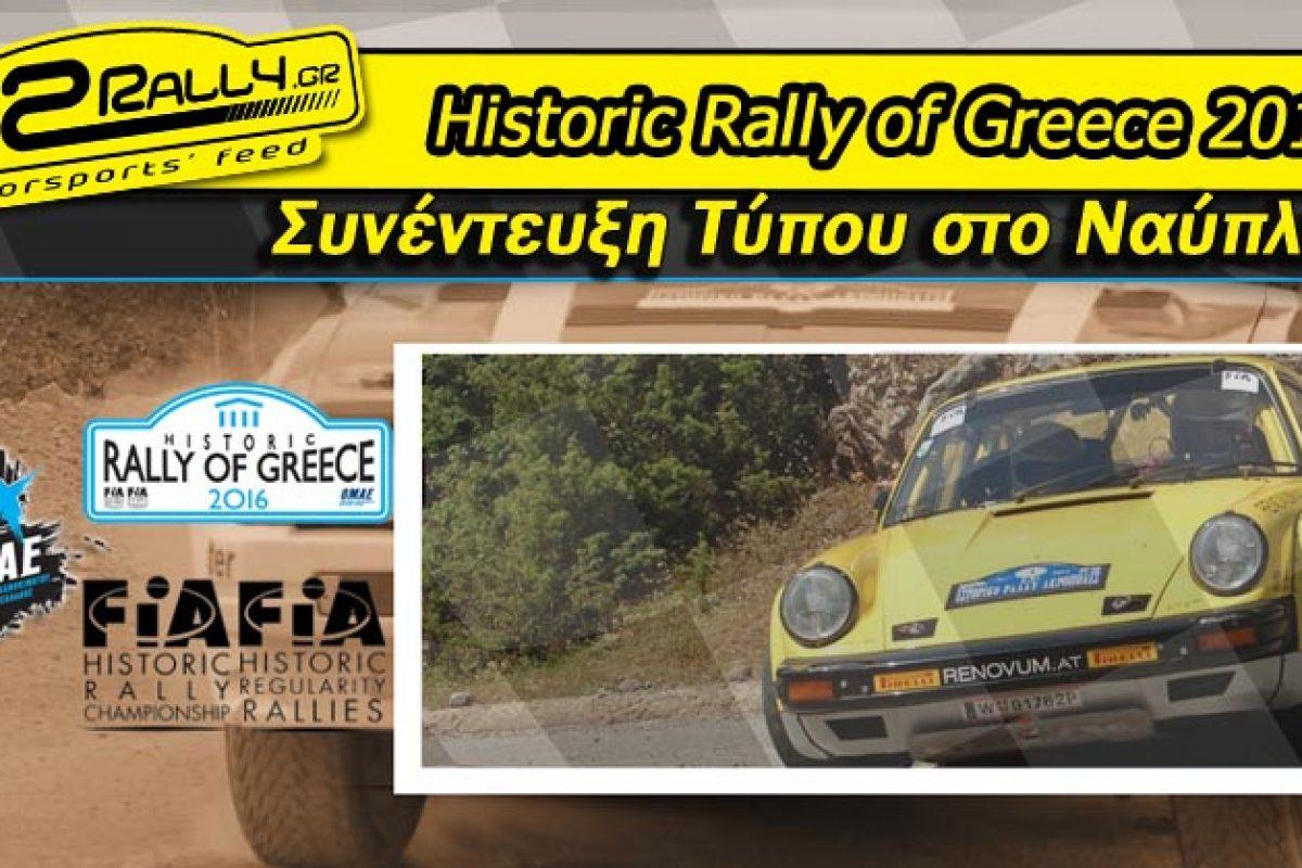 Historic Rally of Greece 2016: Συνέντευξη Τύπου στο Ναύπλιο