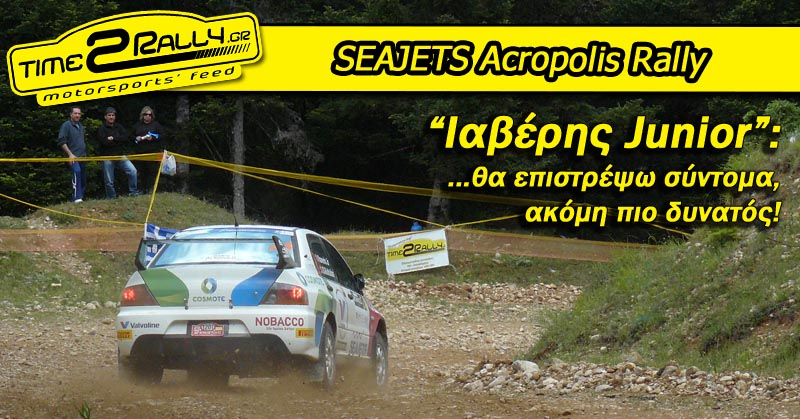 header iaveris junior seajets acropolis rally 2016