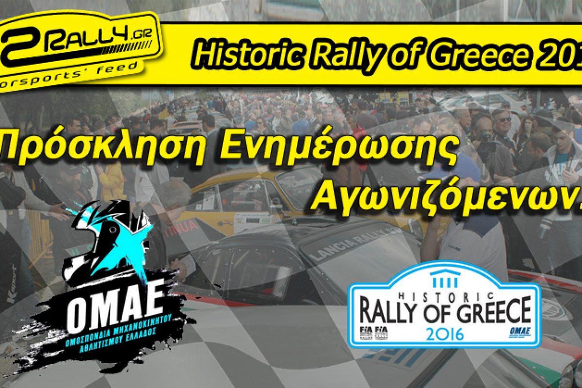 Historic Rally of Greece 2016: Πρόσκληση Ενημέρωσης Αγωνιζόμενων