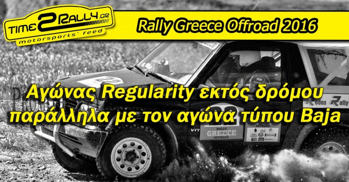 Rally Greece Offroad: Αγώνας Regularity εκτός δρόμου,  παράλληλα με τον αγώνα τύπου Baja.