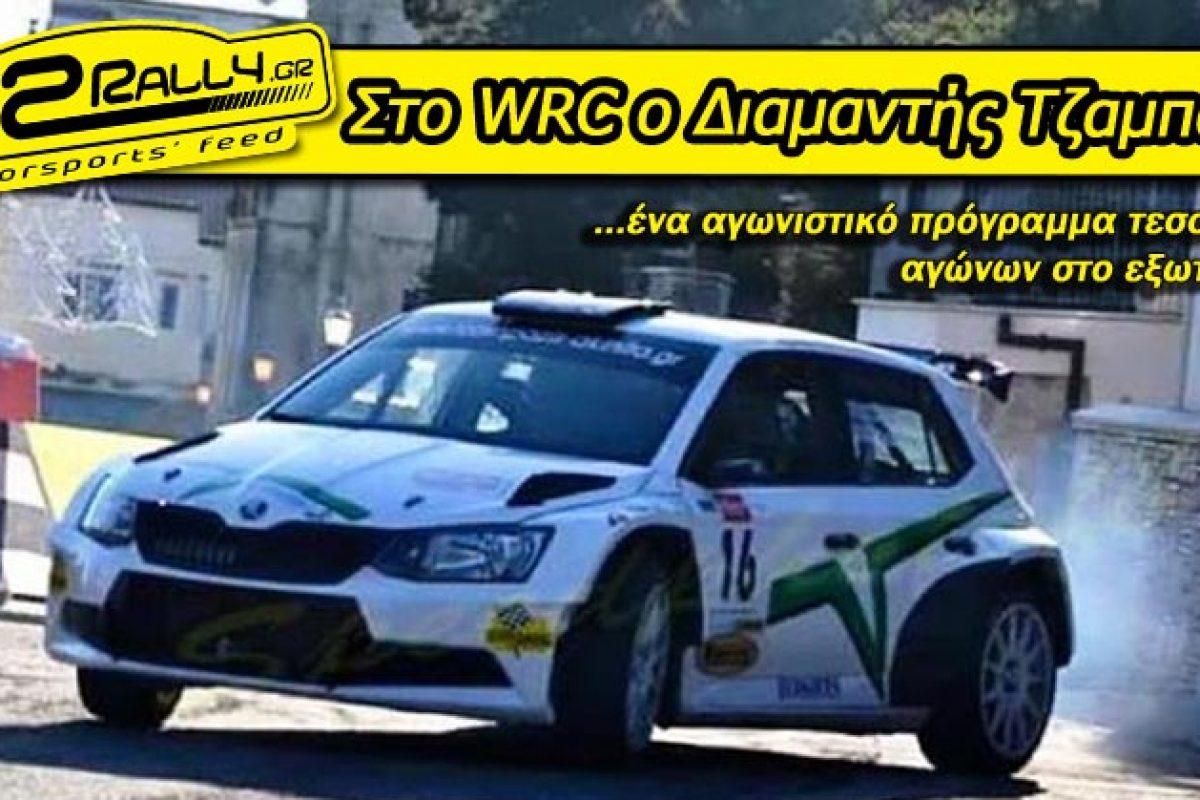 Στο WRC o Διαμαντής Τζαμπάζης!