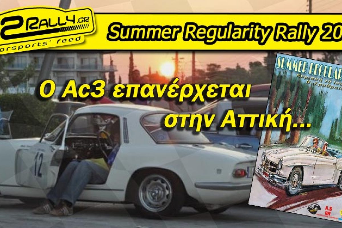 AC3: Summer Regularity Rally 2016