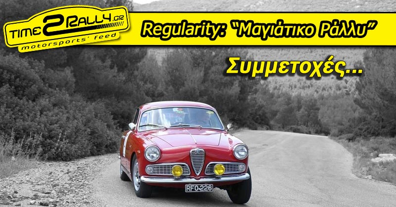 header symmetoxes magiatiko regularity rally 2016 classic microcars
