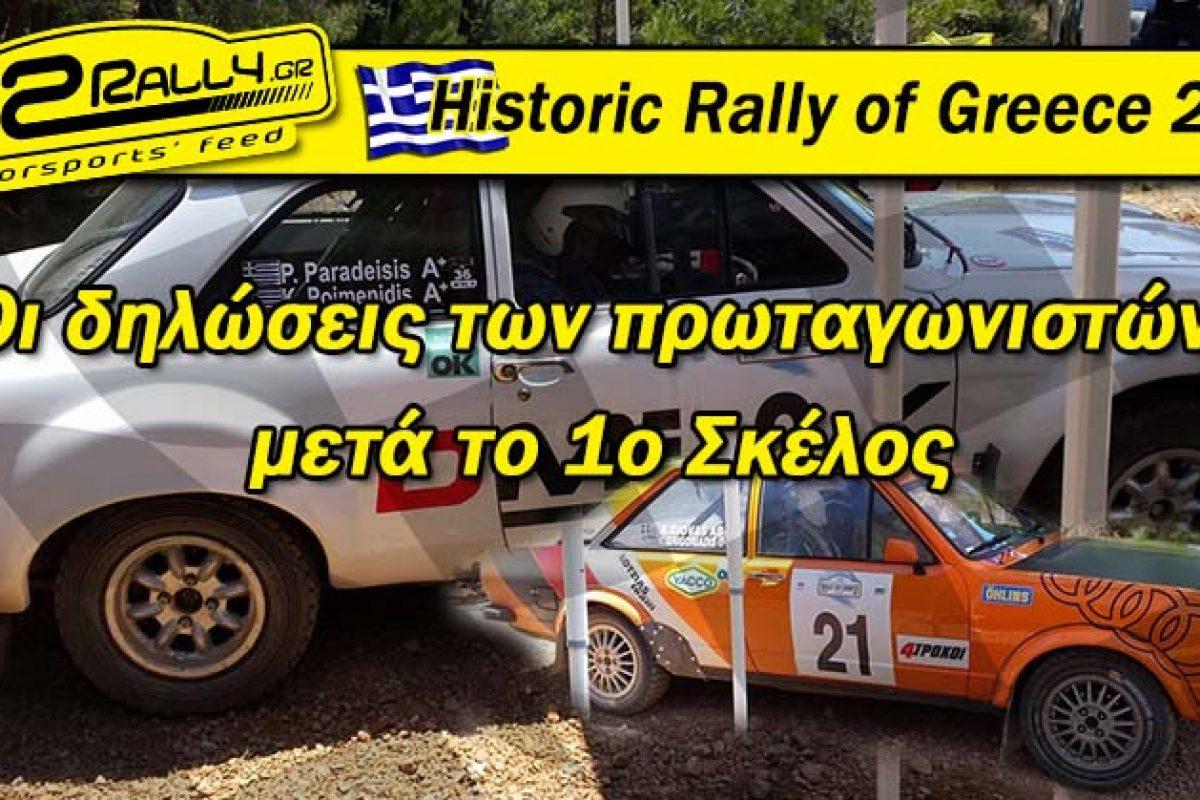 Historic Rally of Greece 2016: Οι δηλώσεις των πρωταγωνιστών!