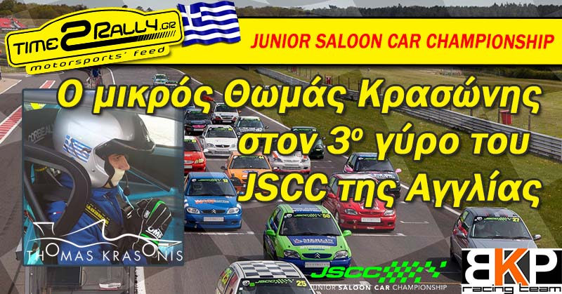 JSCC 3rd round 2016 post image