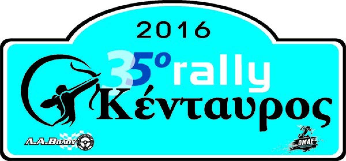 Ράλλυ Κένταυρος 2016: Ραντεβού με το θέαμα…