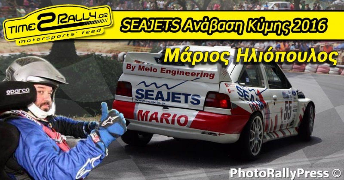 SEAJETS Ανάβαση Κύμης 2016: Μάριος Ηλιόπουλος